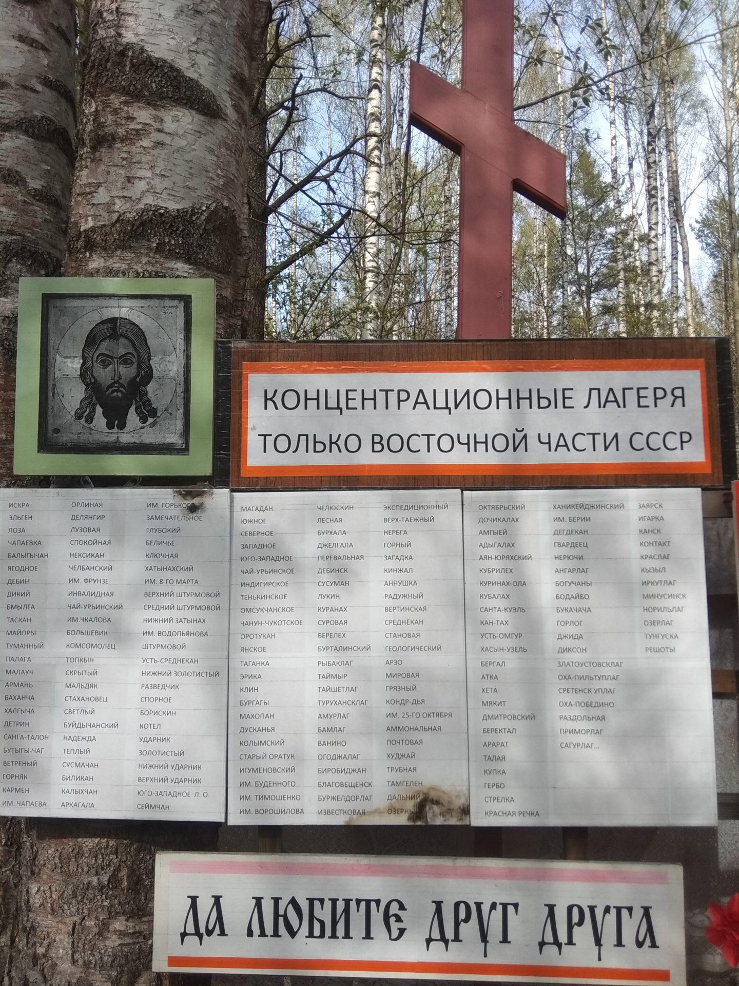 ржевский полигон память жертвам красного террора