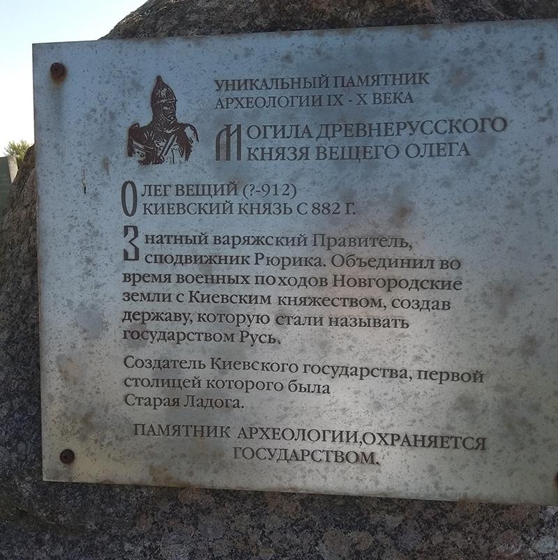 могила древнерусского князя вещего олега