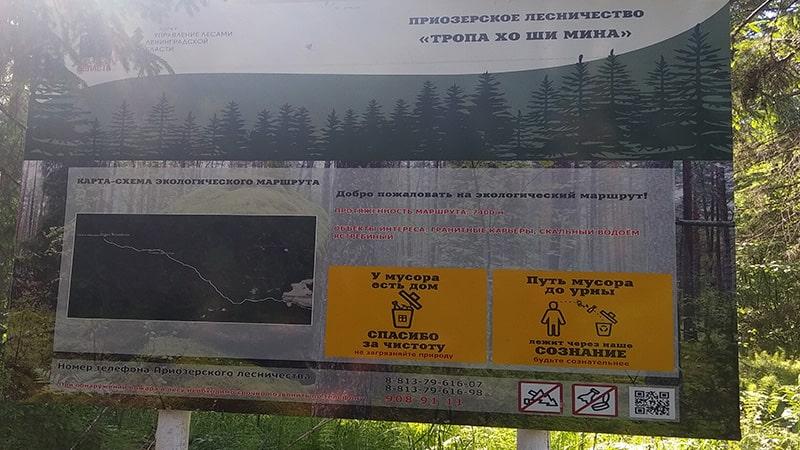 природа ленинградской области тропа хо ши мина