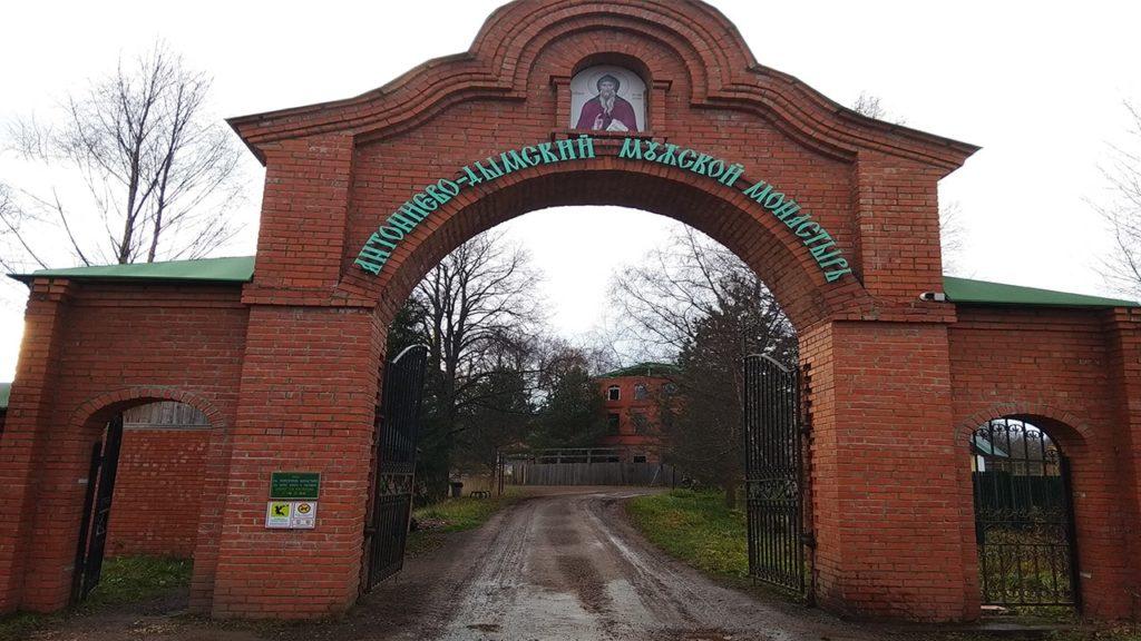 Антониево-Дымский Свято- Троицкий мужской монастырь.