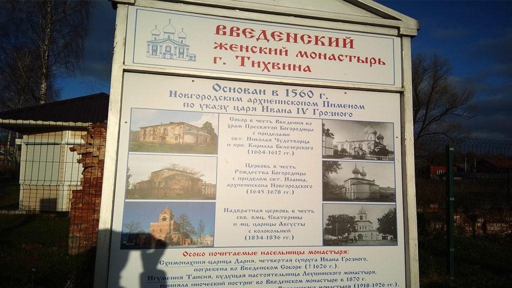 Введенский женский монастырь. Тихвин.